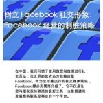 White Paper: Giving Face on Facebook – Managing a Winning Facebook Strategy From China