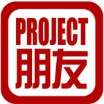 Project Pengyou Opens Applications for Leadership Fellows Program to Train Student U.S.-China Bridge-Builders
